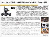 DJI、スムーズ走行・対戦も可能なロボット発売、日本でも浸透のキャプチャー