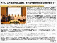 NIO、上海臨港集団と協業、漕河涇科技緑洲四期にR&Dセンターのキャプチャー