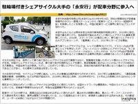 駐輪場付きシェアサイクル大手の「永安行」が配車分野に参入へのキャプチャー