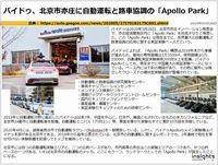 バイドゥ、北京市亦庄に自動運転と路車協調の「Apollo Park」のキャプチャー