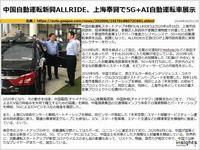 中国自動運転新興ALLRIDE、上海奉賢で5G+AI自動運転車展示のキャプチャー