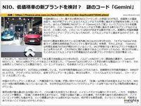 NIO、低価格車の新ブランドを検討? 謎のコード「Gemini」のキャプチャー