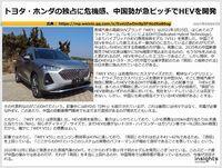 トヨタ・ホンダの独占に危機感、中国勢が急ピッチでHEVを開発のキャプチャー