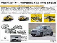 中国新興EVメーカー、零跑が量販第二弾ミニ「T03」画像を公開のキャプチャー