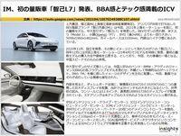 IM、初の量販車「智己L7」発表、BBA感とテック感満載のICVのキャプチャー