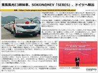東風風光E3姉妹車、SOKONのNEV「SERES」、ドイツへ輸出のキャプチャー