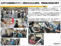 広州で自動運転タクシー運営WeRide提供、再開後の防疫の様子のキャプチャー
