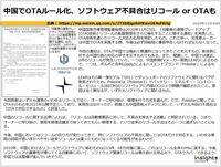 中国でOTAルール化、ソフトウェア不具合はリコール or OTAものキャプチャー