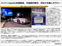 バイドゥApollo米国撤退、中国国内集中、河北でも無人タクシーのキャプチャー