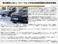 「車は製造しない」ファーウェイが自社技術搭載車の販売を開始のキャプチャー