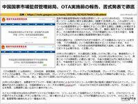 中国国家市場監督管理総局、OTA実施前の報告、書式発表で徹底のキャプチャー