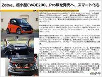 Zotye、超小型EVのE200、Pro版を発売へ、スマート化ものキャプチャー