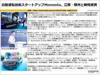 自動運転技術スタートアップMomenta、江蘇・蘇州と戦略提携のキャプチャー