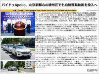バイドゥApollo、北京副都心の通州区でも自動運転技術を投入へのキャプチャー