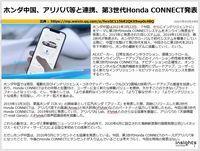 ホンダ中国、アリババ等と連携、第3世代Honda CONNECT発表のキャプチャー