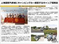 上海国際汽車城にキャンピングカー提案するキャンプ場開設のキャプチャー