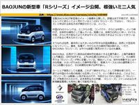 BAOJUNの新型車「Rシリーズ」イメージ公開、根強いミニ人気のキャプチャー