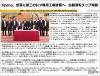 Xpeng、武漢に第三のICV専用工場整備へ、自動運転チップ開発のキャプチャー