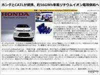 ホンダとCATLが提携、約56GWh車載リチウムイオン電池供給へのキャプチャー