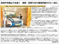 給油や充電よりも楽? 雲南・昆明でNEV電池交換タクシー投入のキャプチャー