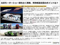 北京モーターショー間もなく開幕、現地報道注目のポイントは?のキャプチャー