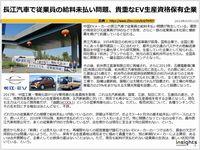 長江汽車で従業員の給料未払い問題、貴重なEV生産資格保有企業のキャプチャー