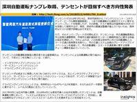 深圳自動運転ナンプレ取得、テンセントが目指すべき方向性発表のキャプチャー