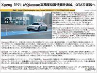 Xpeng「P7」がQianxun高精度位置情報を追加、OTAで実装へのキャプチャー