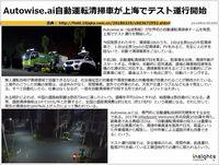 Autowise.ai自動運転清掃車が上海でテスト運行開始のキャプチャー