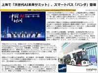 上海で「次世代AI未来サミット」、スマートバス「パンダ」登場のキャプチャー