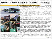 成都EVバス市場で一躍最大手、新興YINLONG快進撃のキャプチャー