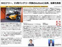 SBエナジー、EV用バッテリー交換のAultonに出資、協業も発表のキャプチャー