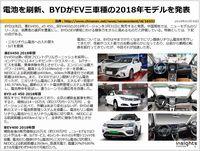 電池を刷新、BYDがEV三車種の2018年モデルを発表のキャプチャー