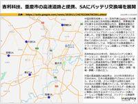 吉利科技、重慶市の高速道路と提携、SAにバッテリ交換場を展開のキャプチャー