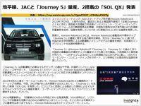 地平線、JACと「Journey 5」量産、2搭載の「SOL QX」発表のキャプチャー