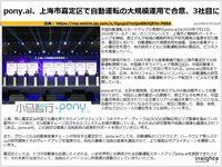 pony.ai、上海市嘉定区で自動運転の大規模運用で合意、3社目にのキャプチャー