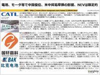 電池、モータ等で中国優位、米中貿易摩擦の影響、NEVは限定的のキャプチャー