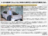 トヨタ自動車でカムリなど手掛けた勝又正人氏が広汽集団に加入のキャプチャー