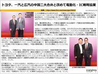 トヨタ、一汽と広汽の中国二大合弁と改めて電動化・IC戦略協業のキャプチャー