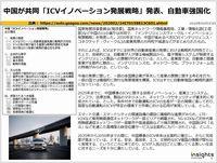 中国が「ICVイノベーション発展戦略」発表、自動車強国目指すのキャプチャー