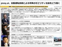 pnoy.ai、自動運転技術による将来のモビリティ社会をどう描くのキャプチャー