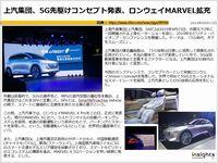 上汽集団、5G先駆けコンセプト発表、ロンウェイMARVEL拡充のキャプチャー
