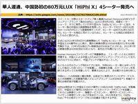 華人運通、中国勢初の80万元LUX「HiPhi X」4シーター発売へのキャプチャー