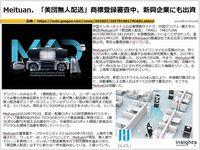 Meituan、「美団無人配送」商標登録審査中、新興企業にも出資のキャプチャー