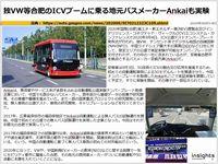 独VW等合肥のICVブームに乗る地元バスメーカーAnkaiも実験のキャプチャー
