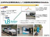 広州市内の生物島を拠点として自動運転実証実験進めるWeRideのキャプチャー