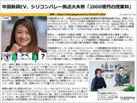 中国新興EV、シリコンバレー拠点大失敗「2000億円の授業料」のキャプチャー