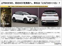 上汽ROEWE、初のHEVを発表へ、車名は「となりのトトロ」?のキャプチャー
