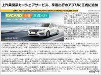 上汽集団系カーシェアサービス、享道出行のアプリに正式に追加のキャプチャー