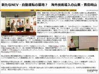新たなNEV・自動運転の基地? 海外技術導入の山東・青島嶗山のキャプチャー